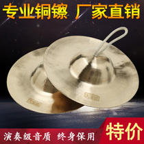 Qin Xiang Beijing cymbals size cymbals Army cymbals water cymbals waist drum cymbals cymbals professional copper cymbals cymbals cap cymbals gongs and drums cymbals musical instruments