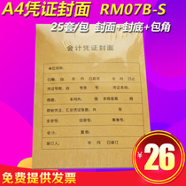 A4 size Bookkeeping voucher cover with package angle accounting voucher cover (vertical version) RM07B-S