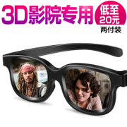 3D movie glasses special IMAX polarized reald adult universal polarized 3D glasses 3D stereo TV