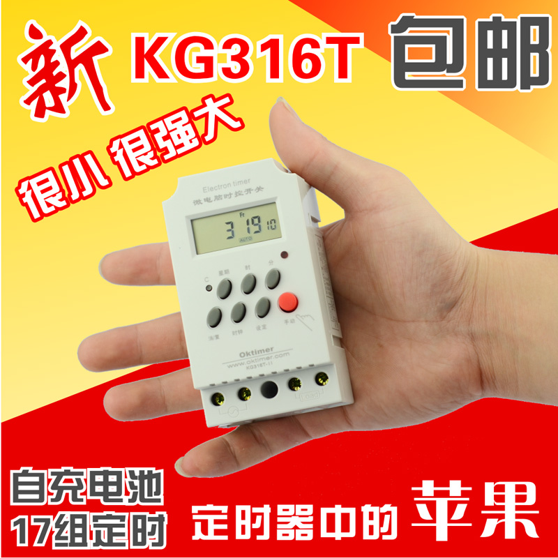 Xiang Yang Electronics Oktimer Time Switch KG316T-II Microcomputer Control Switch Small Timer 220V