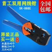 The shipping industry SK-868E first genuine original dual cable clamp clamp network telephone line clamp