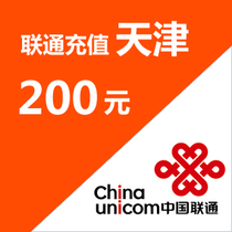 Official 24-hour automatic fast charge-Tianjin Unicom 200 yuan mobile phone charging fee recharge-automatic recharge