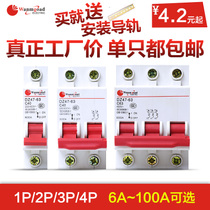 Air switch household 4P DZ47 million high small circuit breaker switch 1p2p3p4pc32a power switch