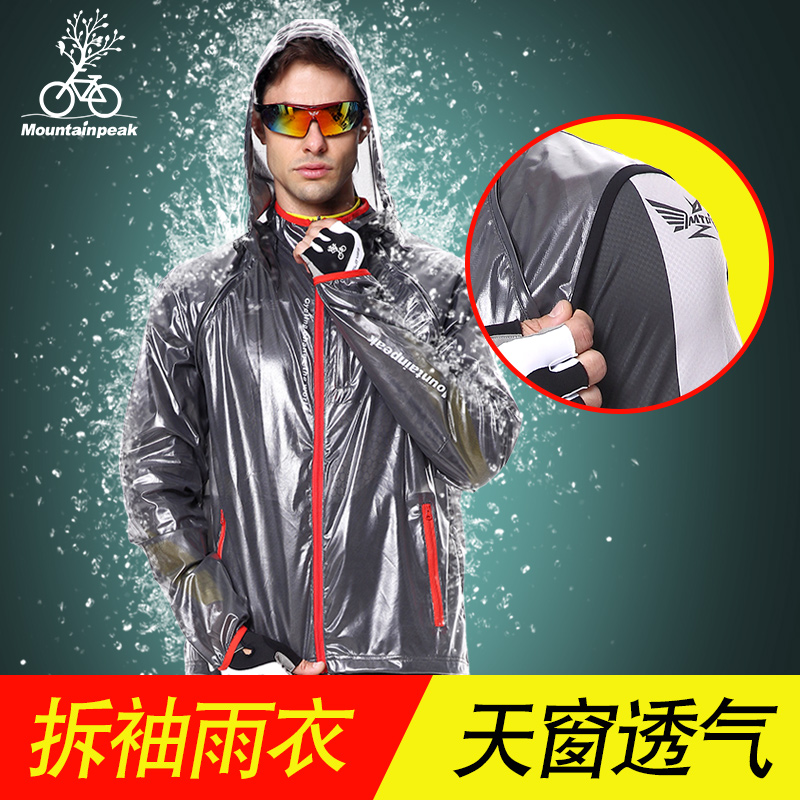 MTP riding raincoat set Bicycle mountain bike poncho men and women riding pants pants breathable waterproof split windbreaker