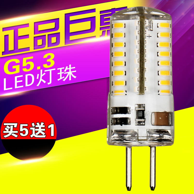 G5.3 thick foot LED bulb 220V high-brightness LED bulb pin 3W crystal bulb LED small bulb 12V
