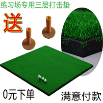 Golf Strike Pad 1.5 meters double-decker driving field strike pad swing pad professional strike pad Swing practice