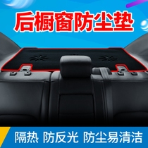 BYD L3 G3 G5 Special E5 modified to decorate auto supplies interior accessories anti-skid light pad after window mat