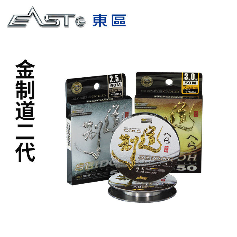 Eastern Fishing Equipment Gold Road Second generation 50M Freshwater line Sub-line Fishing line Fishing gear Fishing