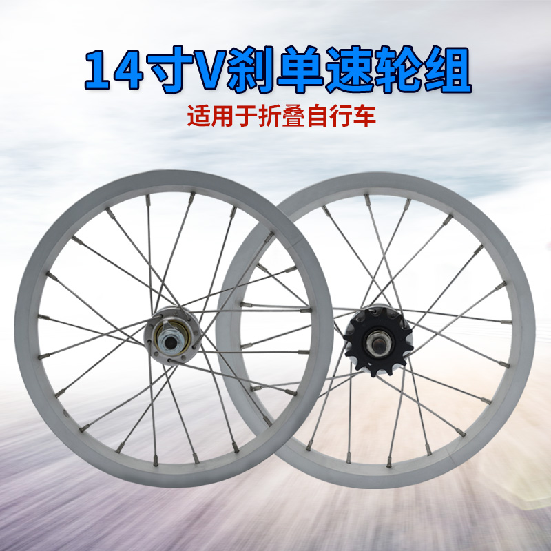 14 inch folding bicycle wheel set aluminum alloy single layer rim V brake single speed small wheel rim rim wheel hub