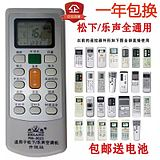 Panasonic universal air conditioning remote control music air conditioning remote control CS-C1617KW A75C2665 / 2663 remote control