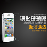 Iphone4S tempered glass film Apple 4S tempered film 4S mobile phone film screen protective film front and rear arc