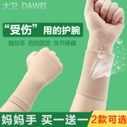 Authentic basketball badminton wrist sprain warm mouse hands wrist thickening winter ventilation