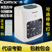 Work attendance machine MT620 punch card machine MT620T power card clock sign clock dual card machine