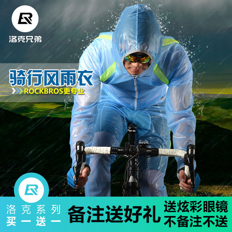 Rock Brothers Riding Rainwear Suit for Men and Women Bicycles Rainwear Mountain Highway Bicycle Rainwear Ultra-thin, breathable and portable