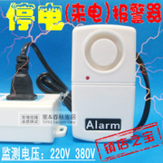 220V power outage trip phase failure alarm alarm call fishing farm room 380V