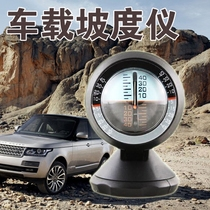 Car slope instrument inclinometer professional off-road vehicle equipment car decoration horizontal slope instrument