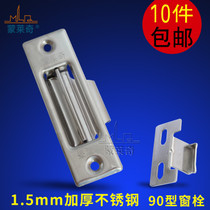 Monlechi thickened automatic stainless steel window bolt vintage Aluminum window lock Type 90 push-pull window buckle door and window accessories