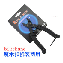 Bikehand Bicycle chain magic buckle disassembly Tool bicycle dual-use cutting chain clamp YC-335CO