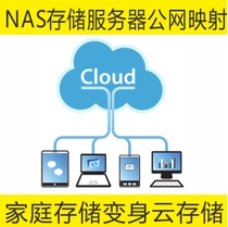 NAS Group Hui private Network storage penetrating server port forwarding mapping settings Grandpa Network access DDNS