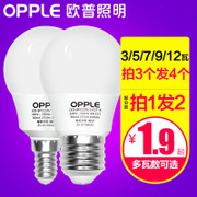 OPPLE lighting LED bulb bulb energy saving lamp e14e27 screw single lamp ultra bright light source small bulb home