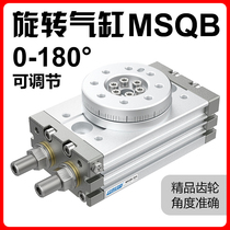 The 180-degree rotating cylinder swings 90 degrees at the pneumatic corner MSQB-3A 7A 10A 20A 30A 50A 70A