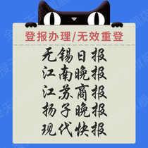 D newspaper lost Declaration certificate to report the loss of Wuxi daily Jiangnan Evening News Yangzi Evening News modern Express cancellation notice
