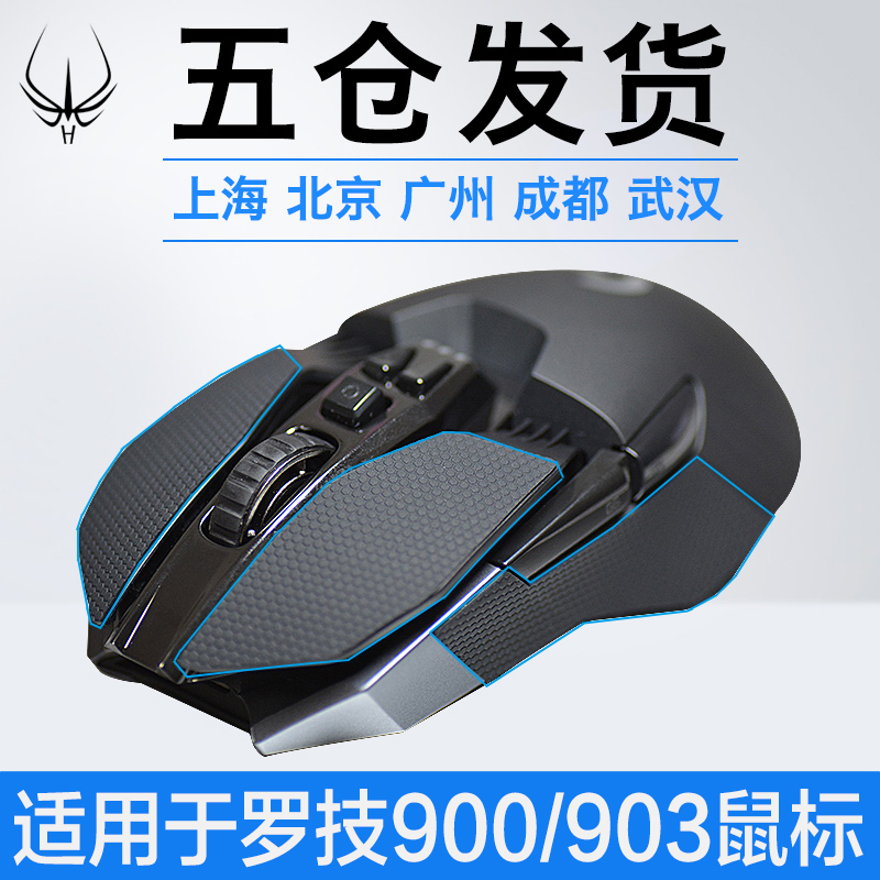 Fire Line Sports Mouse Anti-skid Adhesive Logitech G903/G502/G402/GPW/G304 Side Edge Anti-sweat Adhesive Hero