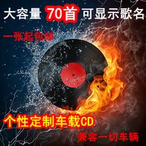 Пользовательские диски на заказ CD-ROM от имени горящего автомобиля CD искажения свободных треков самостоятельно выбранных большой вместимости 70 песен