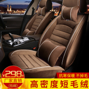 Cloud song of autumn and winter winter car seat cushion models of plush short plush surrounded down warm seat cover seat in Changan