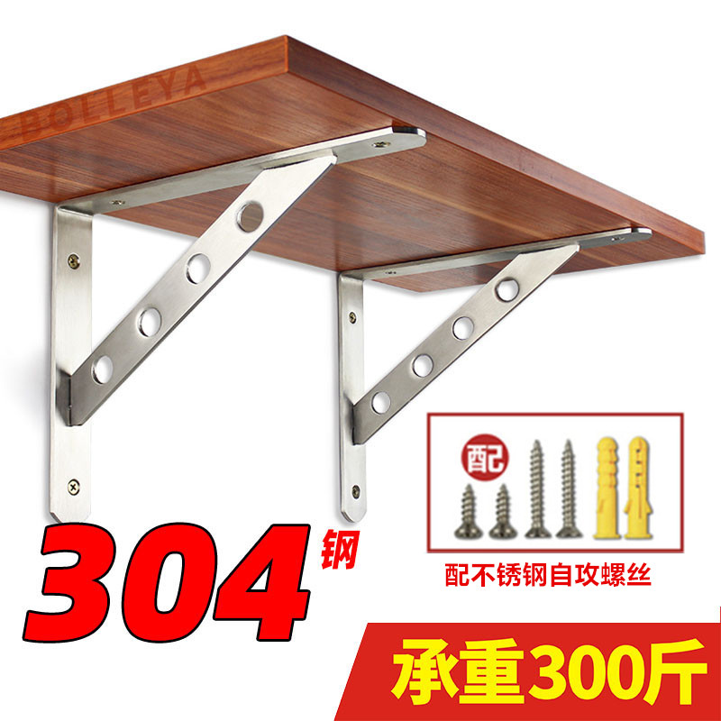 Stainless steel triangular bracket bracket wall support rack kitchen wall layer plate to secure the tripod