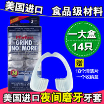 American Plackers Night anti-molar braces male and female molars adult tooth cushion jaw pad sleeping tooth protector artifact
