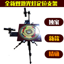 Professional double laser lamp feng shui Compass tripod bracket compass rod tray type Double laser lamp positioning