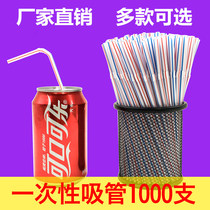 Disposable straw independent single single package juice drink Cola curved plastic eco-friendly glass bottle straight tube