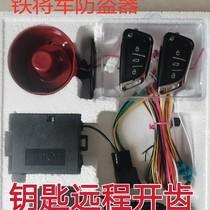 Fer à repasser général voiture unidirectionnelle alarme antivol télécommande commande centrale clé pliante clé avant DS