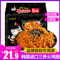 Korean authentic imported three hot turkey noodles super spicy perverted spicy instant instant instant noodles super spicy dry noodles