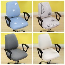 Universal computer chair cover split office chair cover lift rotating seat cover chair back-to-back stool sleeve