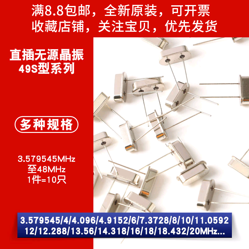 Quartz crystals are plugged into two-foot HC-49S 4 8M 11.0592M 12M 16M 25MHz passive crystals
