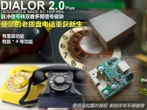 Pulse - to - tone multi - frequency converter for old dial telephone