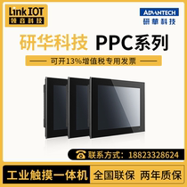 ADW AllPPC-3100S 3120S 3150S 3170 Embedded Touch Industrial Tablet