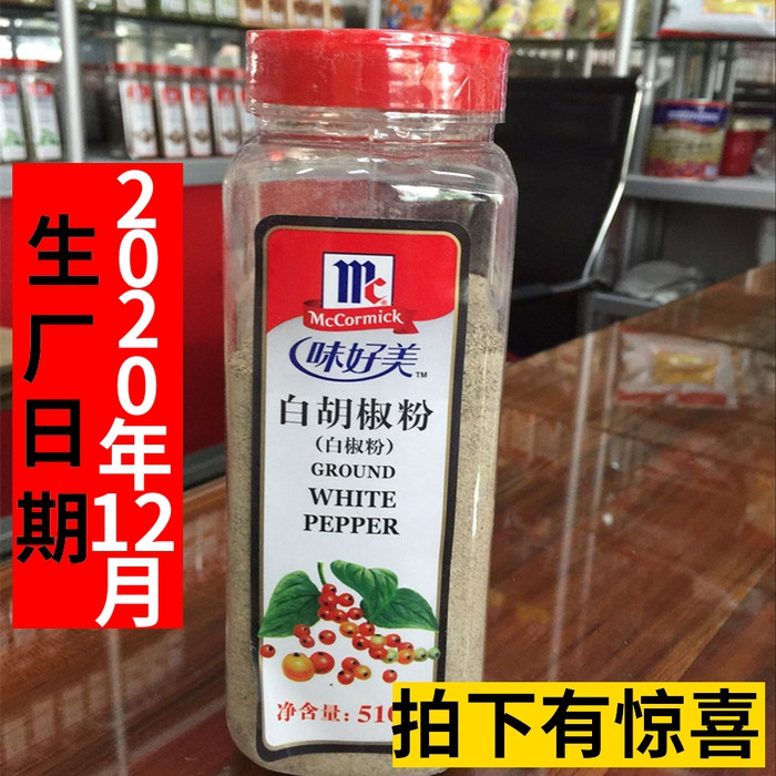 Delicious white pepper 510g dining seasoning seafood soup Italian 麪 soup hot pot sushi ingredients