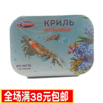 Purchased seafood Russian original small krill canned home outdoor leisure food full