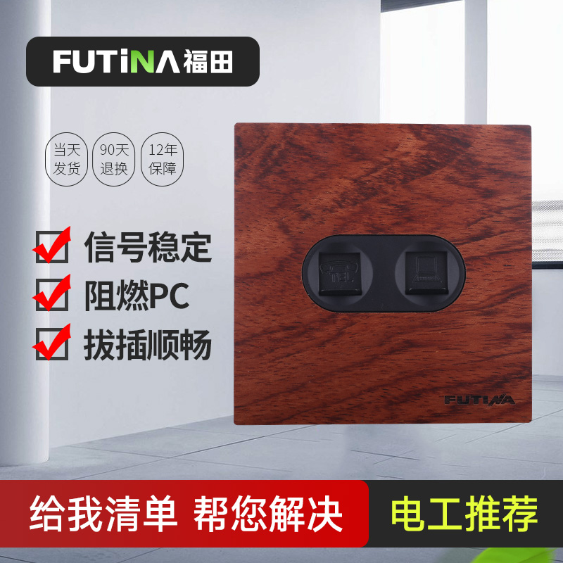 Fukuda point switch wood rhyme series rosewood telephone computer socket wall home panel HL15