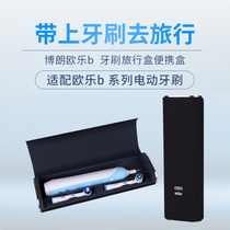 Braun Oral B electric toothbrush original travel box for Oral B Series D16 D20 D12 D36 and so on