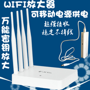 WIFI enhancer signal amplifier receiver wireless router password stealing solution of anti rub network decoding artifact