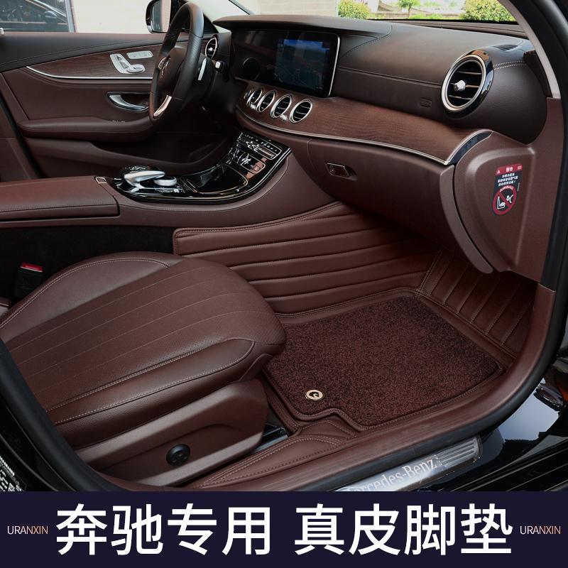 Mercedes Maybachs450l e300l s350 gle350gls450glc260l entièrement entouré tapis de voiture