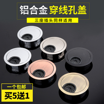 Computer Desk threaded hole cover and 80MM book desktop alloy cross-line box outlet hole cover