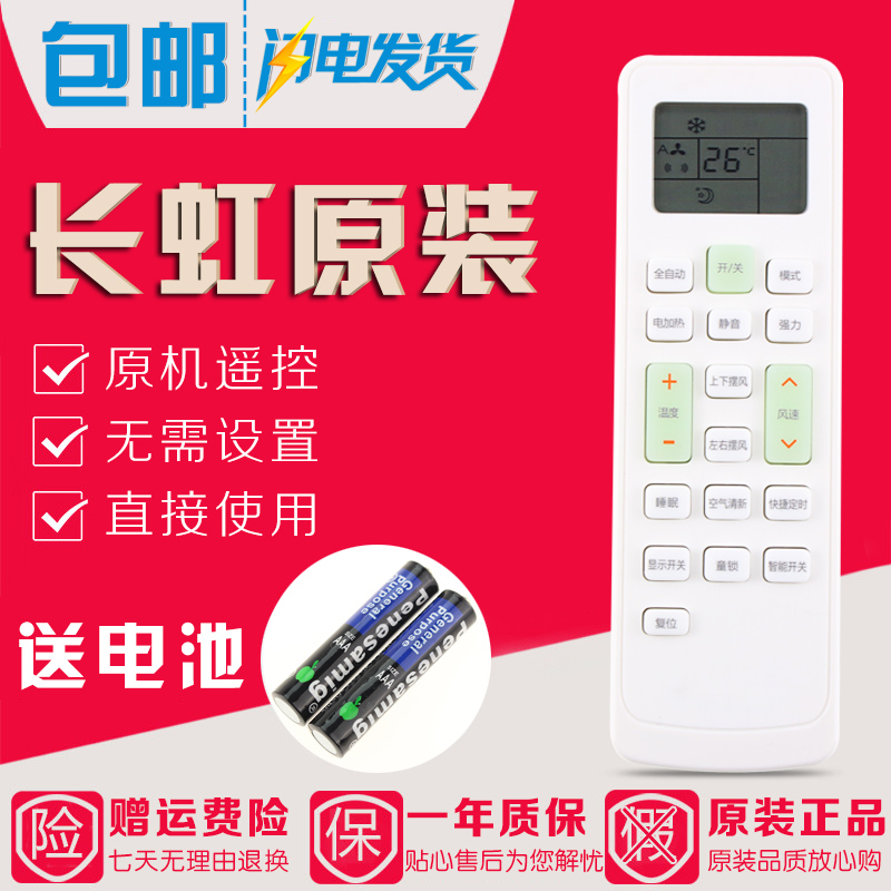 The original Changhong Air Conditioning Remote Controller KKCQ-1A Universal Erex Air Conditioning Remote Controller KKCQ-1K