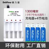 Delipu No. 5th Rechargeable Battery No. 7th Universal Battery Charger Set 4 Section optional can be charged AA fifth No. seventh