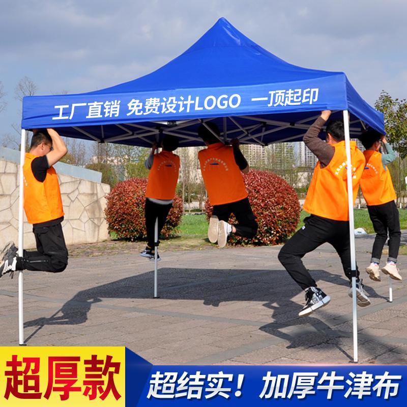 Outdoor tent stalls with four-foot sunshade four-way umbrella four-corner carport folding retractable rain shelter