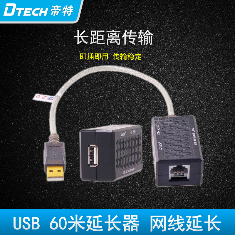 Extended 60 m External Power Supply Usb Signal Amplifier Line USB Transfer Line RJ45 Interface Computer Monitor Host Connecting Mouse Network Extended Head